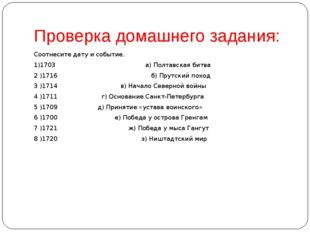 Проверка домашнего задания: Соотнесите дату и событие. 1)1703 а) Полтавская б