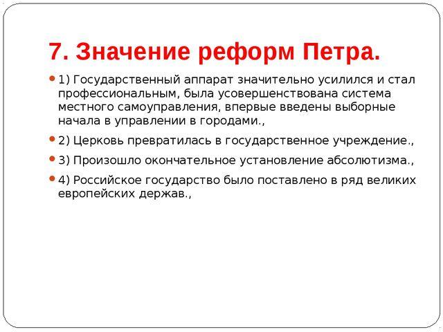 7. Значение реформ Петра. 1) Государственный аппарат значительно усилился и с...