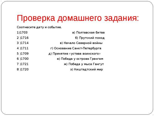 Проверка домашнего задания: Соотнесите дату и событие. 1)1703 а) Полтавская б...