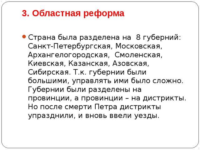 3. Областная реформа Страна была разделена на 8 губерний: Санкт-Петербургская...
