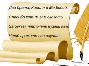 Два брата, Кирилл и Мефодий, Спасибо хотим вам сказать За буквы, что очень