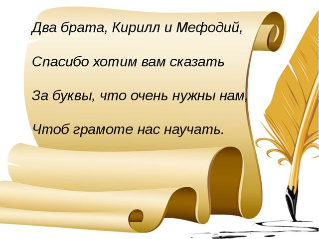 Два брата, Кирилл и Мефодий, Спасибо хотим вам сказать За буквы, что очень...