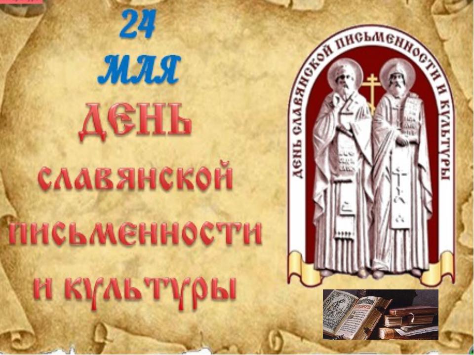 Поздравление к дню славянской письменности