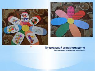 Музыкальный цветик-семицветик Цель: развивать музыкальную память и слух