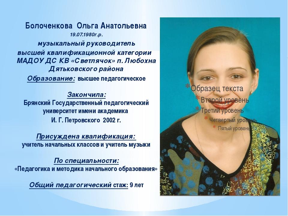Болоченкова Ольга Анатольевна 19.07.1980г.р. музыкальный руководитель высшей...