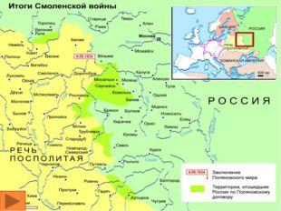 Освоение Сибири XVII век отмечен проникновением русских землепроходцев в отда