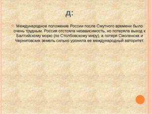 д: Международное положение России после Смутного времени было очень трудным.