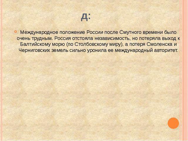 д: Международное положение России после Смутного времени было очень трудным....