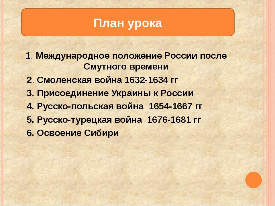 Основные направления Юго-западное Южное Восточное Присоединение Украины к Рос...