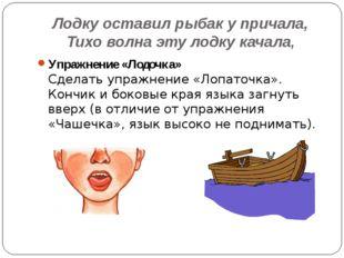 Лодку оставил рыбак у причала, Тихо волна эту лодку качала, Упражнение «Лодоч