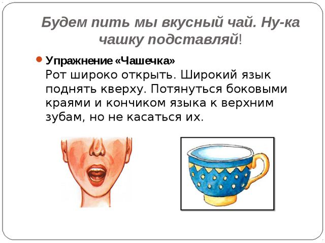 Будем пить мы вкусный чай. Ну-ка чашку подставляй! Упражнение «Чашечка» Рот ш...