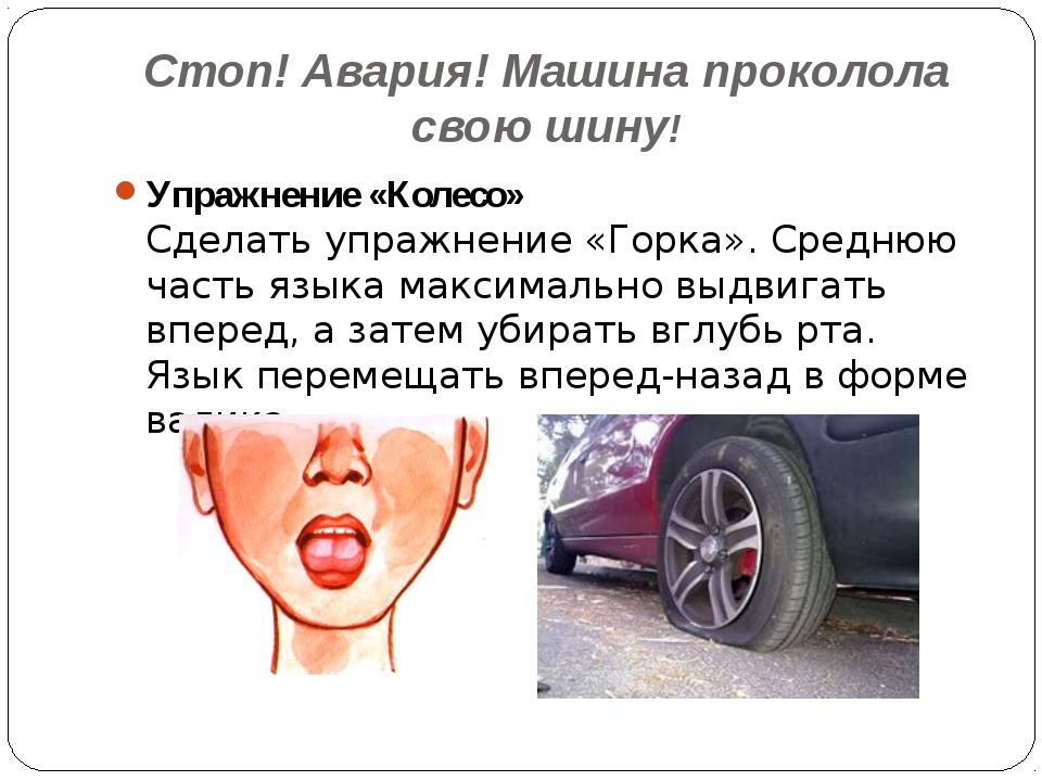 Стоп! Авария! Машина проколола свою шину! Упражнение «Колесо» Сделать упражне...
