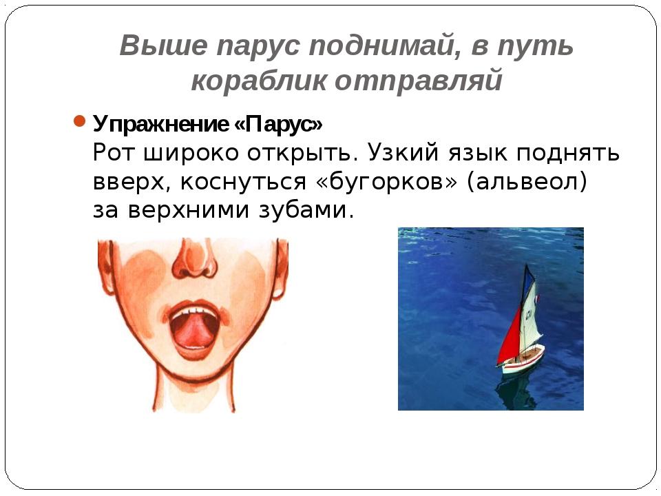 Выше парус поднимай, в путь кораблик отправляй Упражнение «Парус» Рот широко...