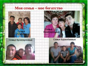 Семья Кусяпкуловых Семья Шароян Семья Кусяпкуловых Семья Буранбаевых Моя сем
