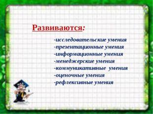 -исследовательские умения -презентационные умения -информационные умения -мен