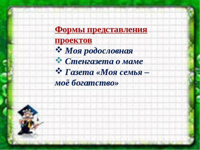 Формы представления проектов Моя родословная Стенгазета о маме Газета «Моя се...