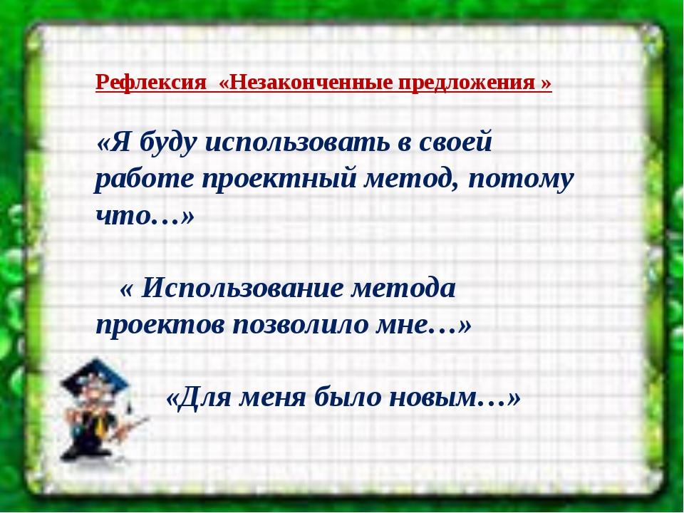 Рефлексия «Незаконченные предложения » «Я буду использовать в своей работе п...