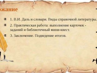 Содержание 1. В.И. Даль и словари. Виды справочной литературы. 2. Практическа