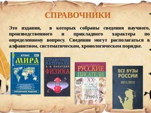 СПРАВОЧНИКИ Это издания, в которых собраны сведения научного, производственно