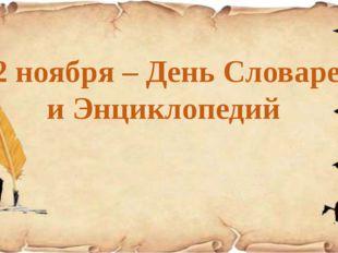 22 ноября – День Словарей и Энциклопедий