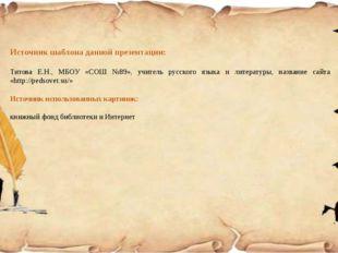 Источник шаблона данной презентации: Титова Е.Н., МБОУ «СОШ №89», учитель рус