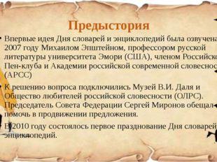 Предыстория Впервые идея Дня словарей и энциклопедий была озвучена в 2007 год