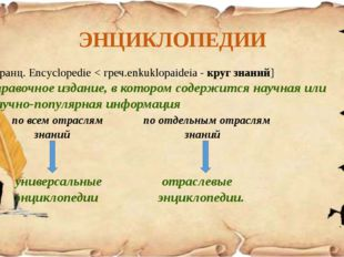 ЭНЦИКЛОПЕДИИ [франц. Encyclopedie < греч.enkuklopaideia - круг знаний] справо