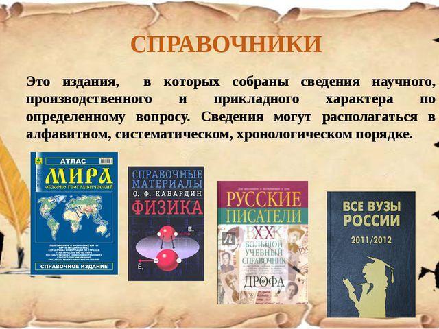 СПРАВОЧНИКИ Это издания, в которых собраны сведения научного, производственно...