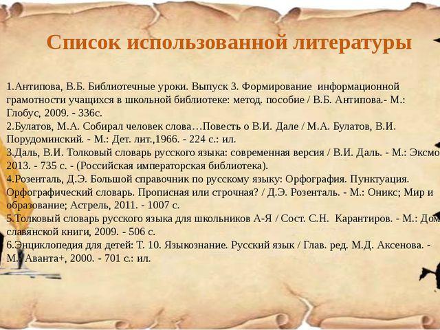 Список использованной литературы 1.Антипова, В.Б. Библиотечные уроки. Выпуск...