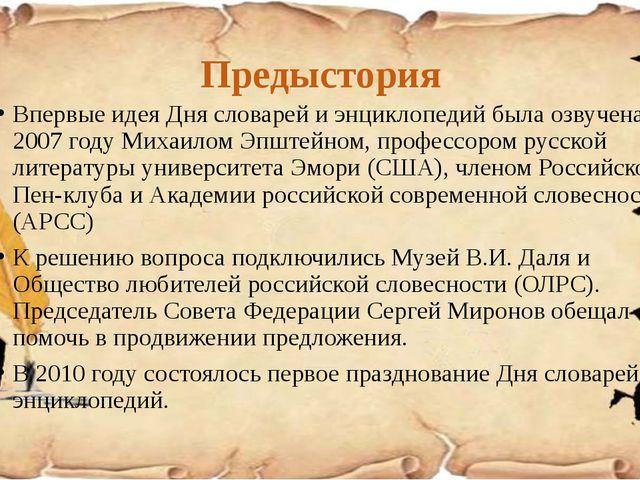 Предыстория Впервые идея Дня словарей и энциклопедий была озвучена в 2007 год...