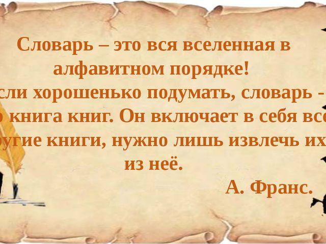 Словарь – это вся вселенная в алфавитном порядке! Если хорошенько подумать,...