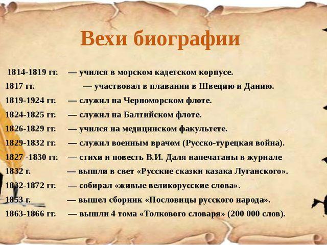 Вехи биографии 1814-1819 гг. — учился в морском кадетском корпусе. 1817 гг....