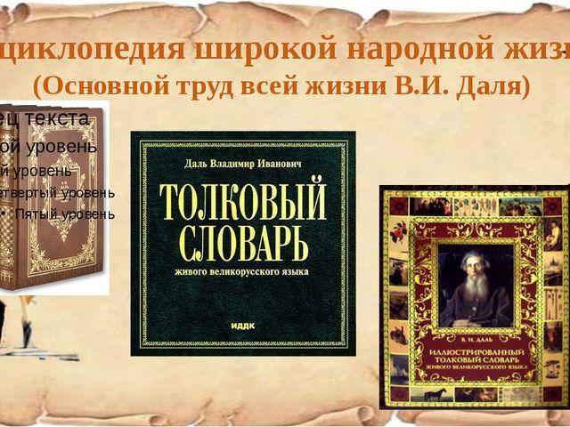 Энциклопедия широкой народной жизни (Основной труд всей жизни В.И. Даля)