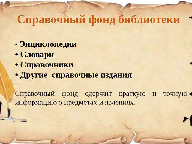 Справочный фонд библиотеки • Энциклопедии • Словари • Справочники • Другие сп...