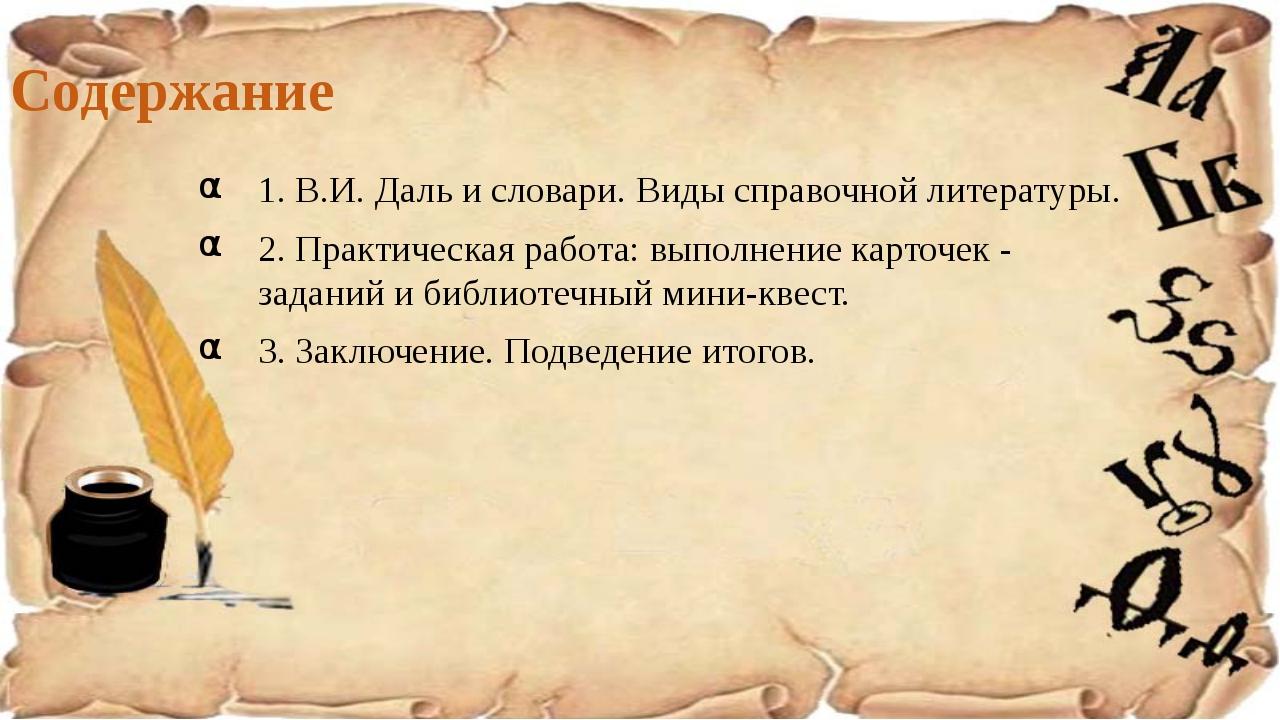 Содержание 1. В.И. Даль и словари. Виды справочной литературы. 2. Практическа...