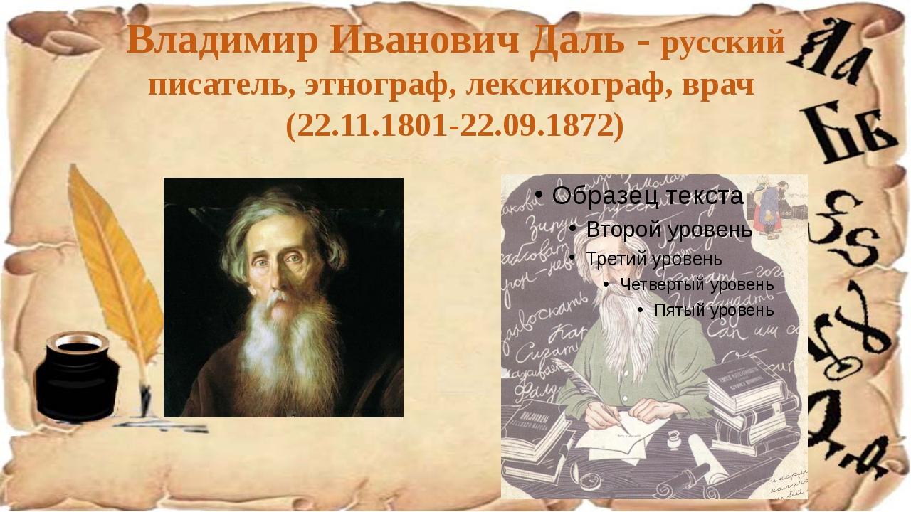 Владимир Иванович Даль - русский писатель, этнограф, лексикограф, врач (22.11...