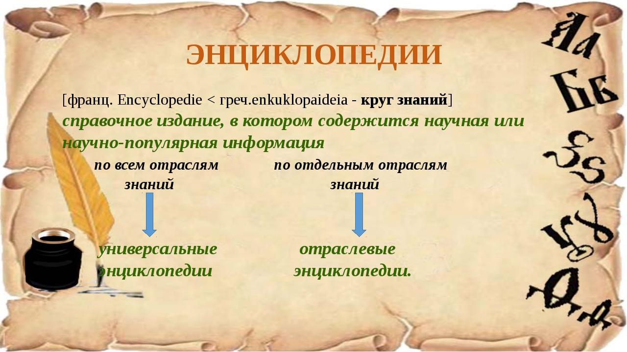 ЭНЦИКЛОПЕДИИ [франц. Encyclopedie < греч.enkuklopaideia - круг знаний] справо...