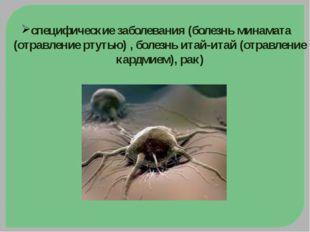 специфические заболевания (болезньминамата (отравление ртутью) ,болезнь ита