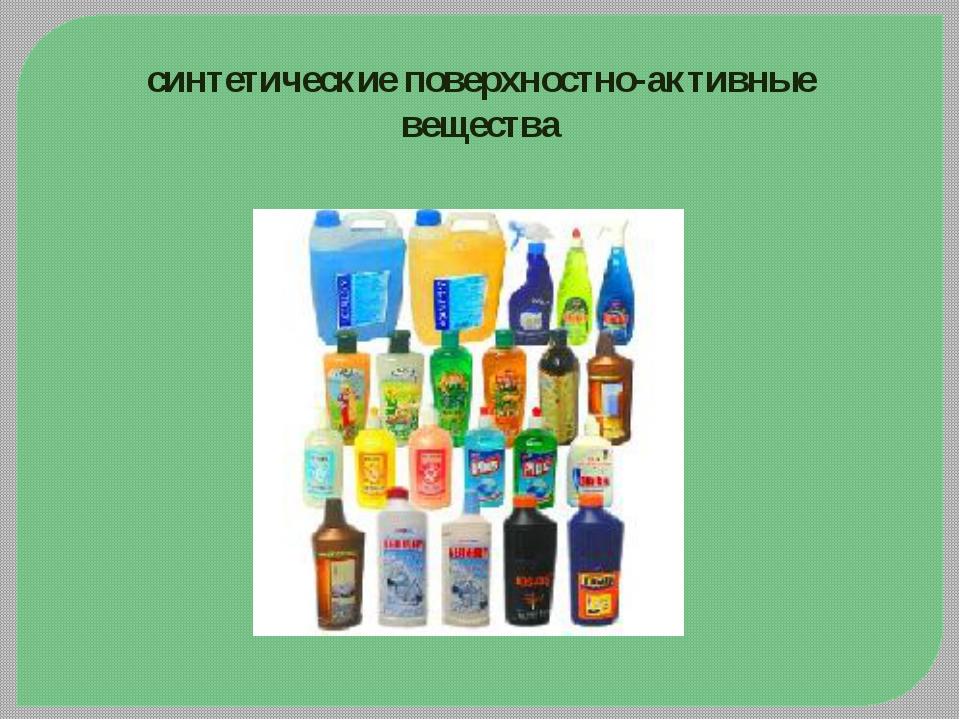 синтетические поверхностно-активные вещества