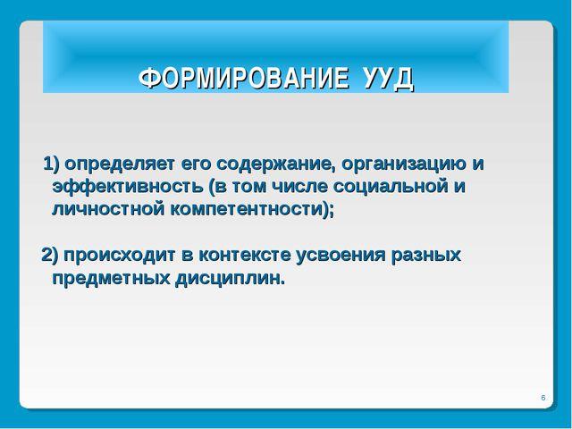 * ФОРМИРОВАНИЕ УУД 1) определяет его содержание, организацию и эффективность...