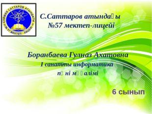 С.Саттаров атындағы №57 мектеп-лицейі Боранбаева Гулназ Ахатовна І санатты ин