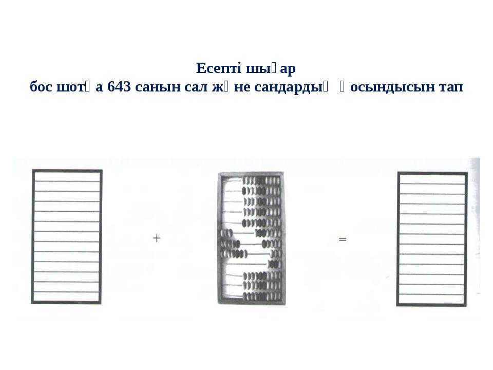 Есепті шығар бос шотқа 643 санын сал және сандардың қосындысын тап