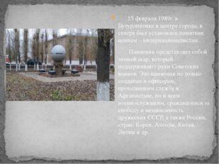 15 февраля 1989г. в Бутурлиновке в центре города, в сквере был установлен па