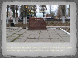 Рядом с шаром находится камень, на котором высечены имена солдат, погибших пр
