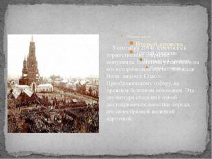 5 сентября 2014г. Состоялось торжественное открытие монумента. Памятник уста