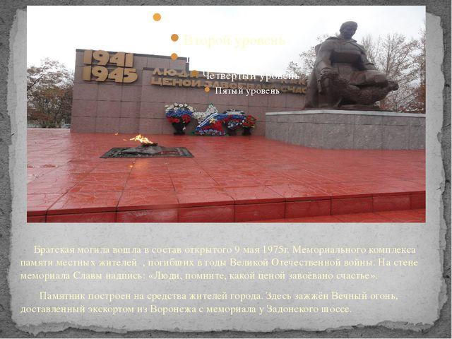 Братская могила вошла в состав открытого 9 мая 1975г. Мемориального комплекс...