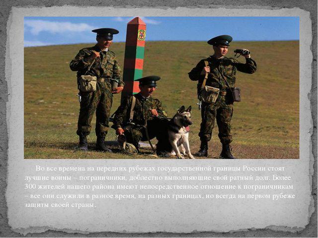 Во все времена на передних рубежах государственной границы России стоят лучш...