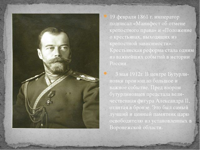 19 февраля 1861 г. император подписал «Манифест об отмене крепостного права»...