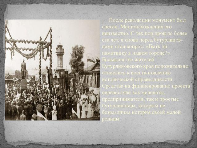 После революции монумент был снесён. Местонахождения его неизвестно. С тех п...