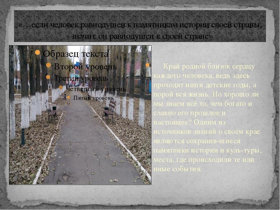«…если человек равнодушен к памятникам истории своей страны, - значит, он рав...